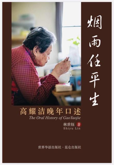 Book cover photo by Jiayi Liang